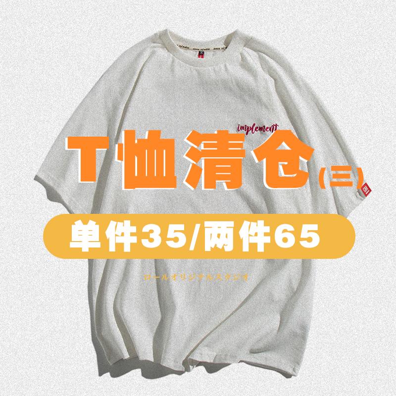 限时秒杀两件65元清仓男士短袖夏季新款t恤