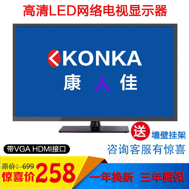 显示屏19LED平板322826康人佳液晶电视机WIF22寸高清网络24全新