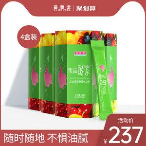姿美堂果蔬台湾复合水果正品酵素粉