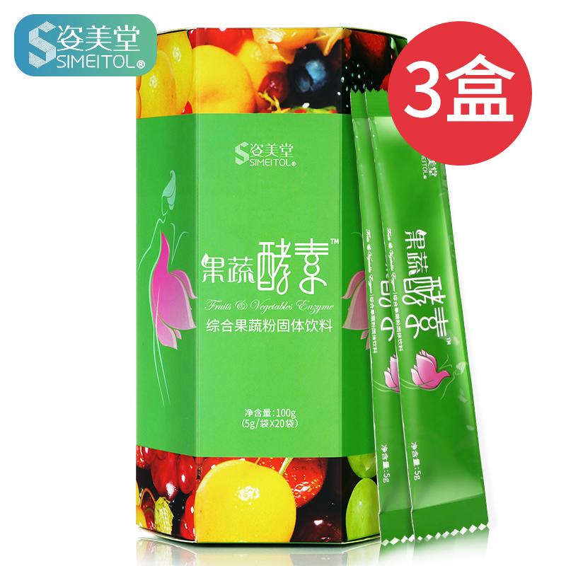 【3盒装】姿美堂酵素复合酵素粉水果果蔬酵素孝素