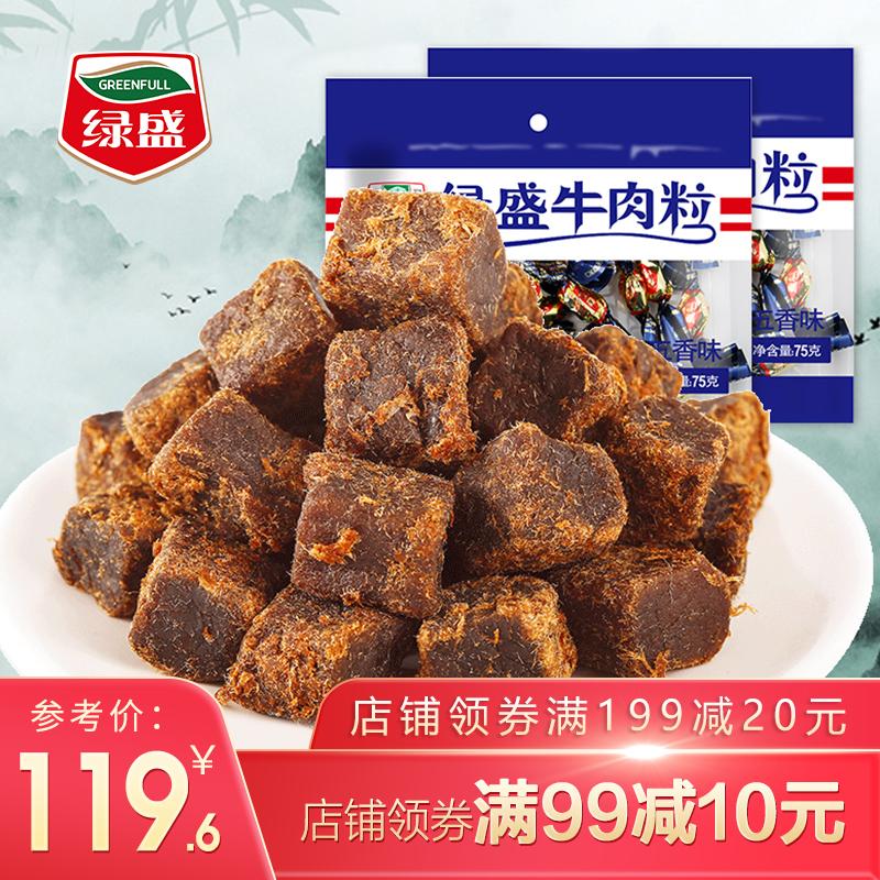 绿盛牛肉粒75g*4牛肉粒糖果纸扭结装熟食风干特色零食小吃