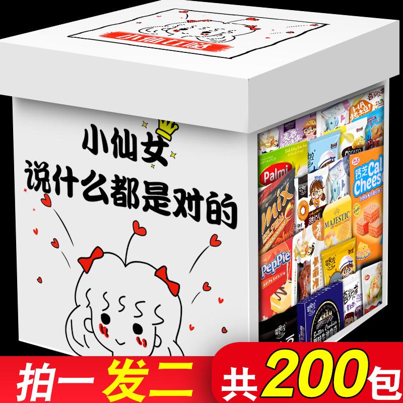 猪饲料零食大礼包送女生散装一箱整箱超大包混装网红小吃休闲食品