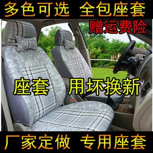 布艺汽车座套新专车专用车套定做全包布套四季通用亚麻座椅坐垫套图片