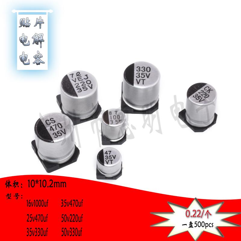 16v1000/25v470/50v220/35v330uf体积10*10mmSMD贴片铝电解电容器