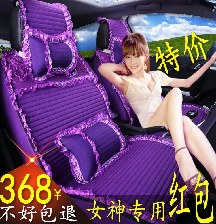 全包蕾丝汽车座套四季通用座位套POLO女时尚亚麻新蒙迪欧冬季坐垫