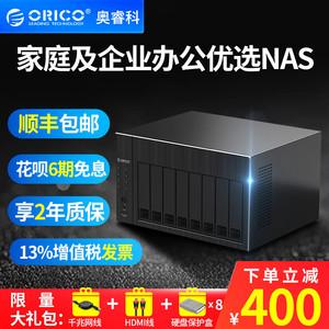 领3元券购买orico /奥睿科nas机箱家庭阵列柜