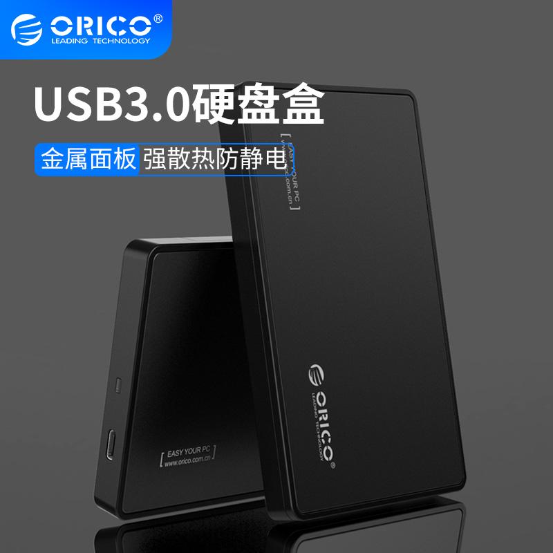 orico/奥睿科 移动硬盘盒子2.5寸外接台式机笔记本电脑USB3.0固态SSD机械SATA硬盘通用保护盒座外置读取壳子