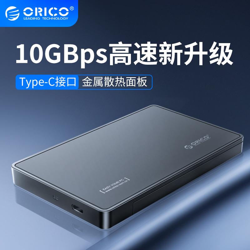Orico/奥睿科 2.5英寸移动硬盘盒Type-C单芯片笔记本电脑usb3.0/usb3.1Gen2 SATA机械串口外置外接读取盒壳子
