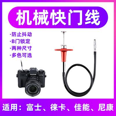 JJC mechanical shutter cable Fuji XT4 X100V XT20 X100T X100F XT2 XPRO2 camera XE3 XT3 XT30 Sony RX1RII suitable for Nikon DF Leica M9 micro single