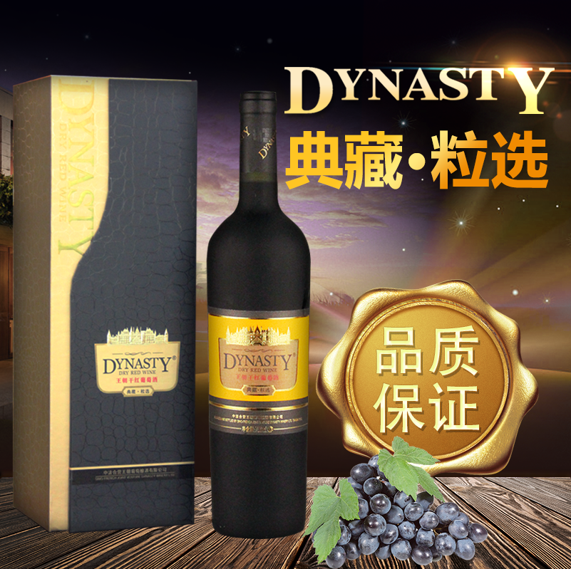 Promotion of 750ml domestic dry red wine collected by dynasty dynasty