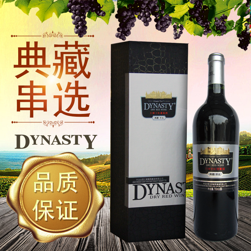Dynasty dynasty collection · string selection domestic dry red wine 750ml promotion
