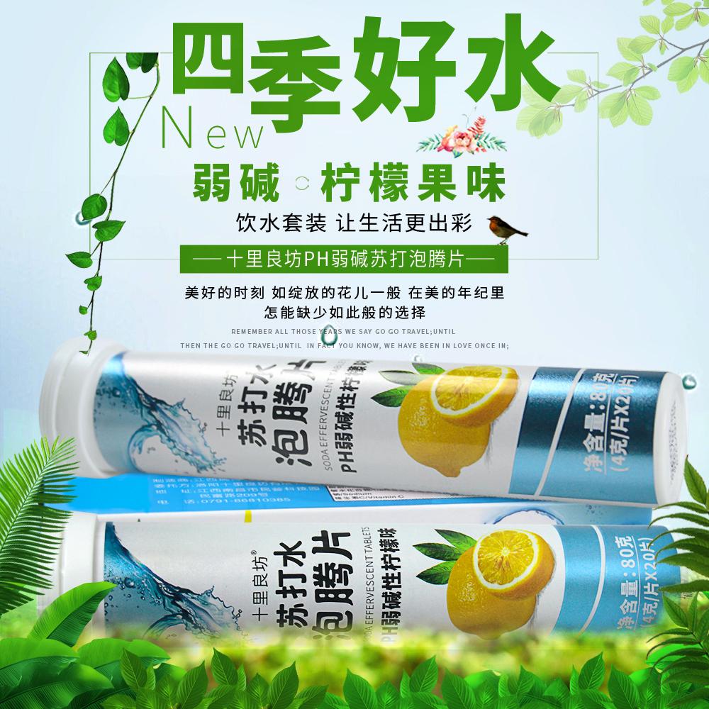 Buy 2 get 1 free Shili LiangFang soda water effervescent tablets weak alkaline water homemade solid beverage food soda effervescent tablets