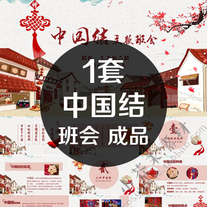 Chinese knot ppt finished product template class meeting Chinese culture introduction history rope production steps origin type dynamic
