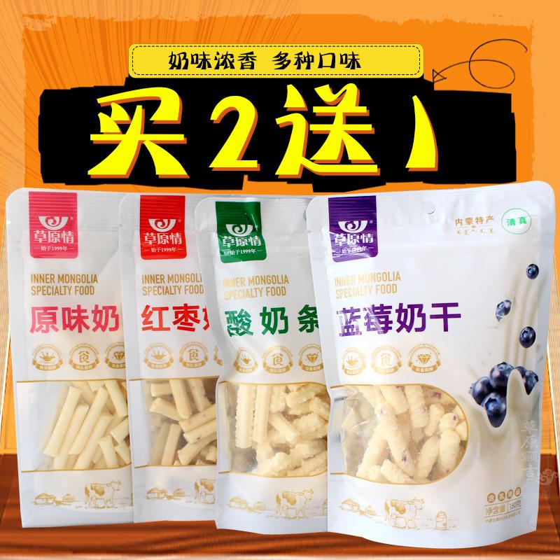 【买2送1】内蒙古奶酪乳制品酥特产 即食草原情零食奶干 红枣奶酪图片