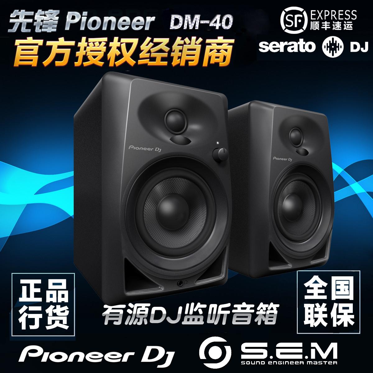 先锋Pioneer DM-40K 桌面监听音响 DJ专用监听音箱一对 全国联保
