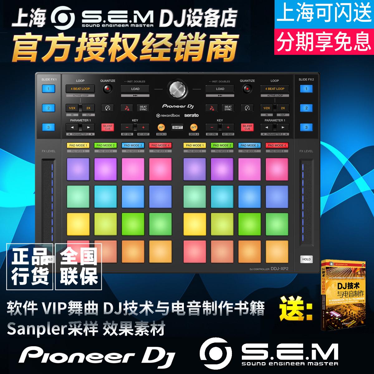 DJ установки / микшеры Артикул 559370546827