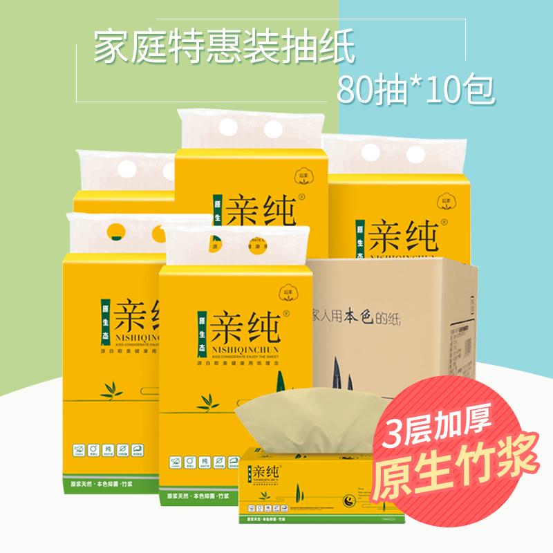 亲纯抽纸家庭特惠装竹浆本色纸巾家用面巾纸餐巾纸纸抽卫生纸10包