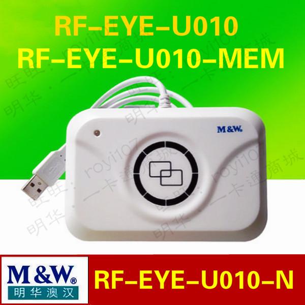 明华澳汉RF-EYE-U010-N感应IC卡读写器同URF-35LT-N会员M1读卡器