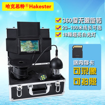 Haxter HD rotation 360 degrees underwater camera underwater ship video surveillance breeding salvage search and rescue