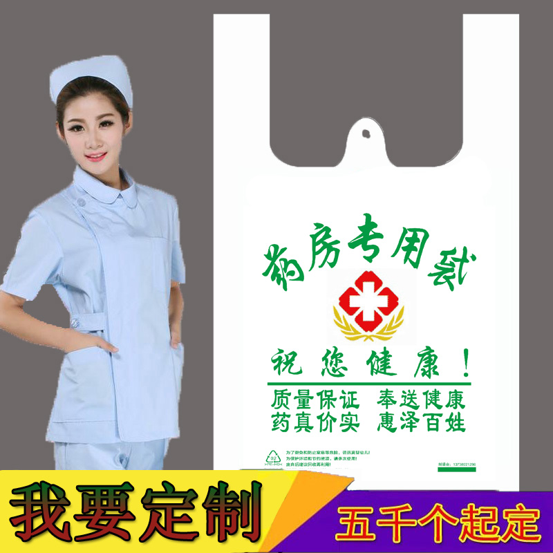Custom made pharmacy plastic vest advertising bag printing thickened supermarket take out bag logo free design