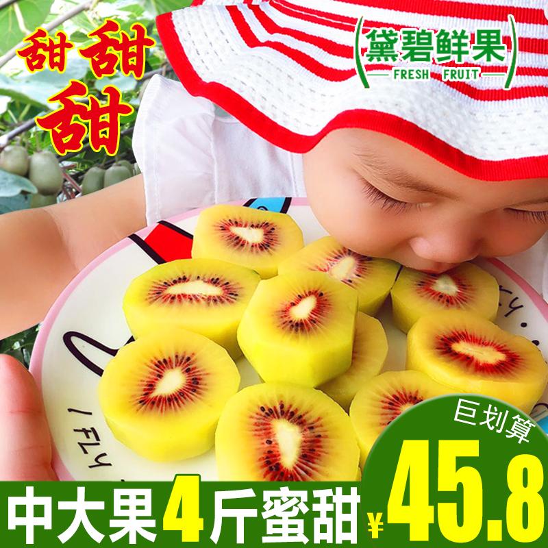 四川红心猕猴桃奇异果当季新鲜孕妇水果包邮不是5斤  猕猴桃红心