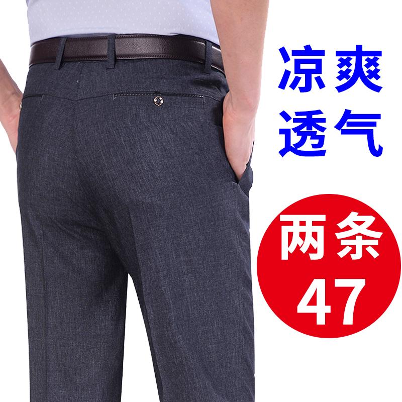 冰丝中老年西裤中年夏季夏裤休闲裤限1000张券