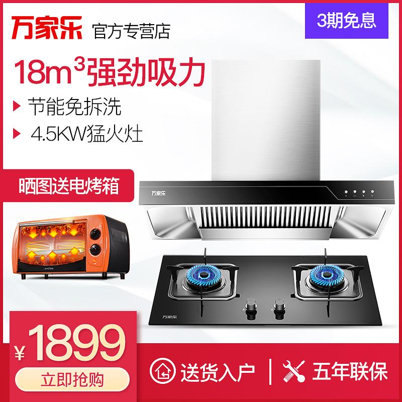 万家乐 T1+K461B抽油烟机燃气灶具套餐顶吸式烟灶套装特价新品