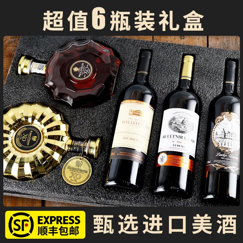春节礼盒包邮法国进口红酒整箱气泡冰酒干红葡萄酒白兰地XO威士忌