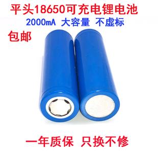 18650锂电池盒2000ma足容量3.7V风扇手电筒可充电电池组平头(1个)