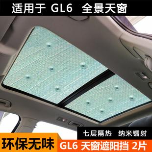 新款18款别克GL6汽车遮阳板挡前档防晒隔热窗帘车全景天窗遮阳帘