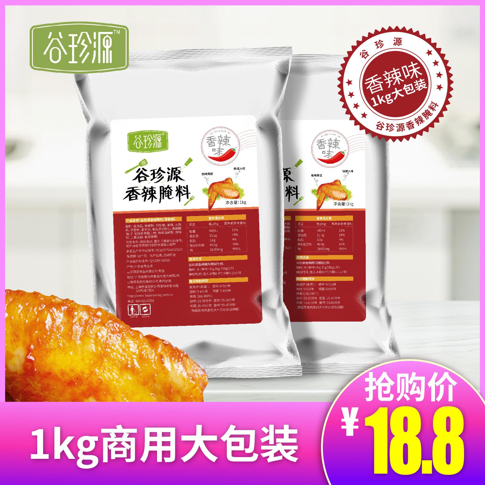 12月02日最新优惠新奥尔良烤翅1kg香辣口味kfc腌料