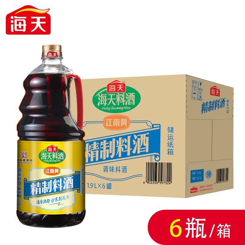 海天家用精制料酒1.9L*6瓶整箱家庭装去腥解膻调味黄酒炒菜烧菜