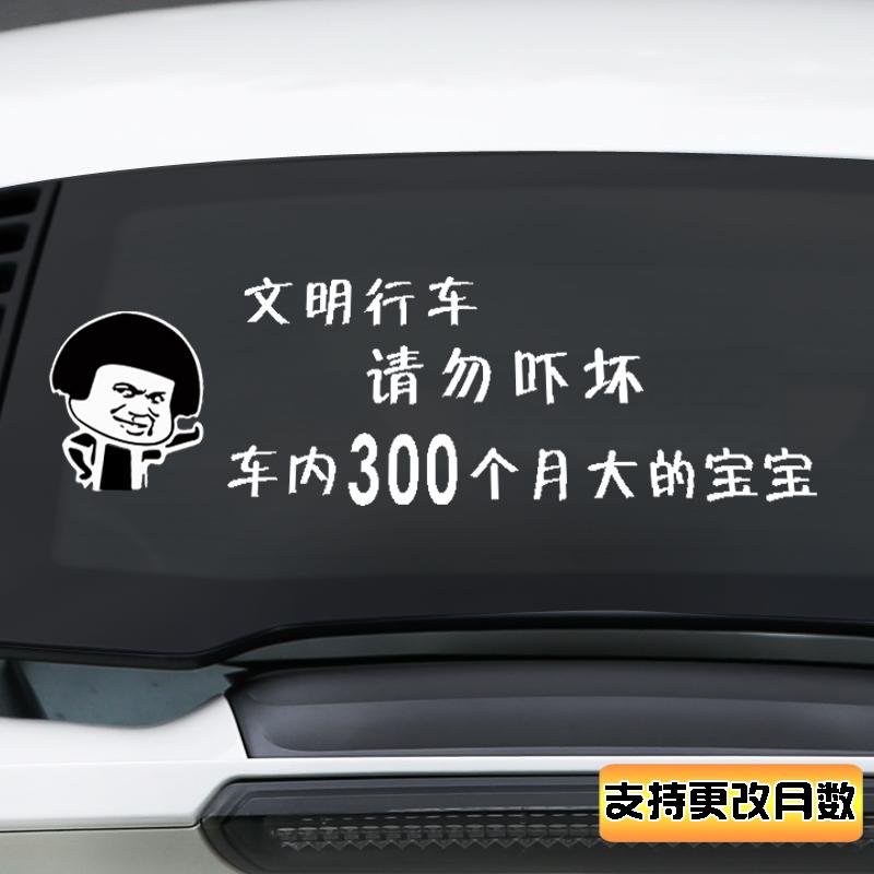 文明行车汽车贴纸 请勿吓坏车内300个月大的宝宝搞笑创意装饰车贴,可领取2元天猫优惠券