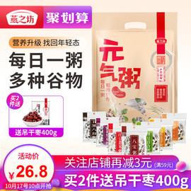 燕之坊八宝粥米五谷杂粮红豆薏米粥紫薯黑米粥绿豆百合元气粥材料图片