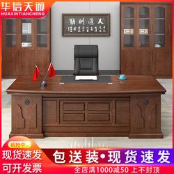 新中式老板桌总裁桌大班台2.2米m简约现代烤漆老板办公桌椅组合