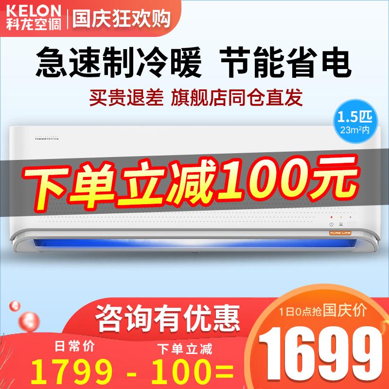 科龙大1.5p匹空调挂机冷暖两家用卧室节能定速壁挂式KFR-35GWQNN3券后1799.00元