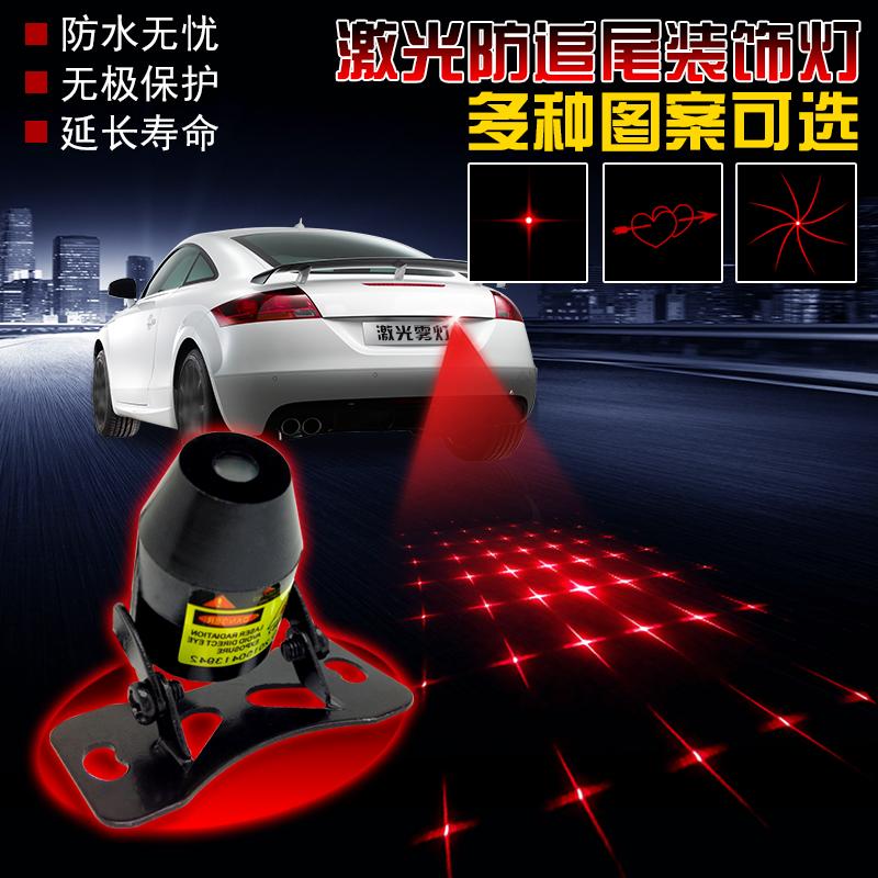 汽车led改装激光灯防追尾灯后雾灯牌照灯车外警示灯投射灯装饰灯