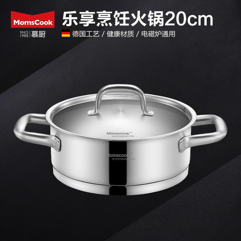 MomsCook包邮304不锈钢小锅煎蛋锅平底小煎锅二人火锅盘20-22cm