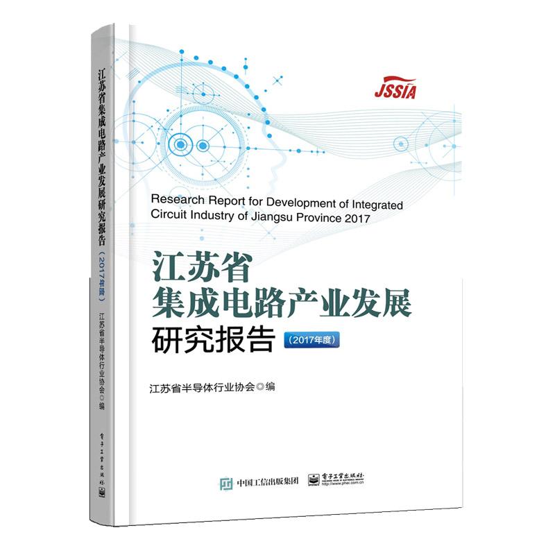 江苏省集成电路产业发展研究报告(2017年度),可领取3元天猫优惠券