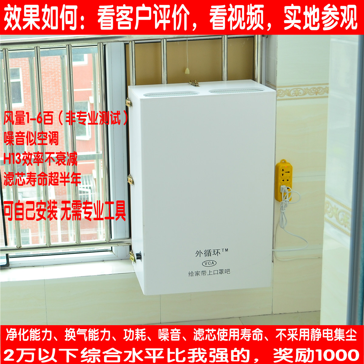[流光溢彩购物广场空气净化,氧吧]新风系统空气净化器进风挡板/替换玻璃月销量0件仅售63.6元