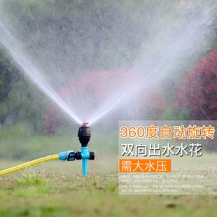 自动喷水器喷头菜地绿化灌溉浇水神器农用旋转360度草坪喷灌洒水