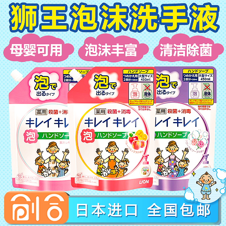 Japanese lion foam moisturizing hand sanitizer, household sterilization, fragrance baby baby, pregnant woman for replacement.