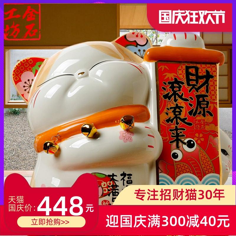 12月22日最新优惠金石工坊招财猫店铺开业陶瓷储蓄罐