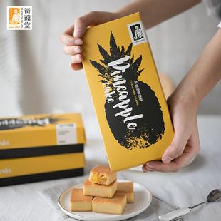 黄远堂旗舰店简装凤梨酥黄金时代礼盒厦门特产伴手礼台湾网红糕点