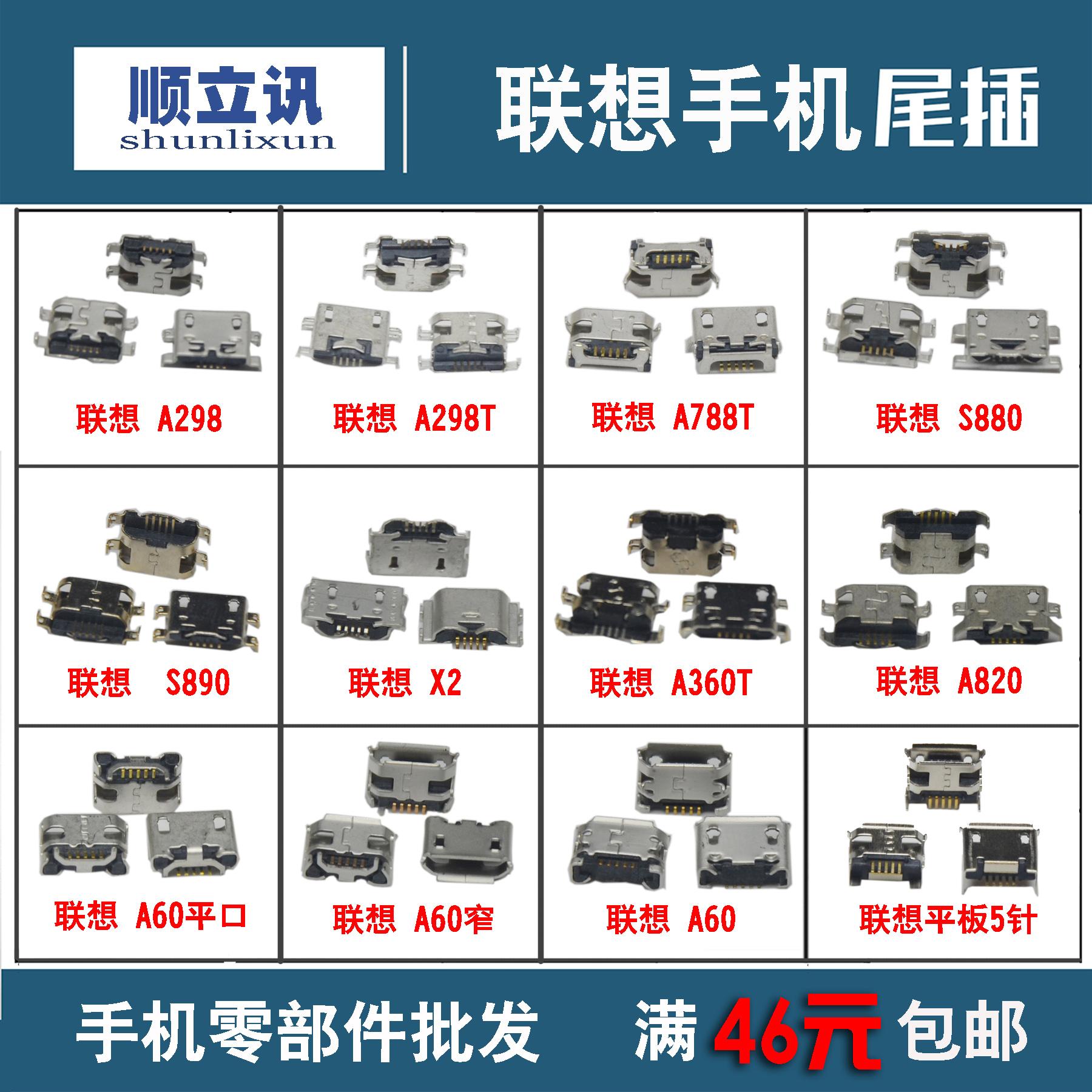 适用联想手机尾插配件多种型号批发V8口尾插 USB充电接口 尾插口