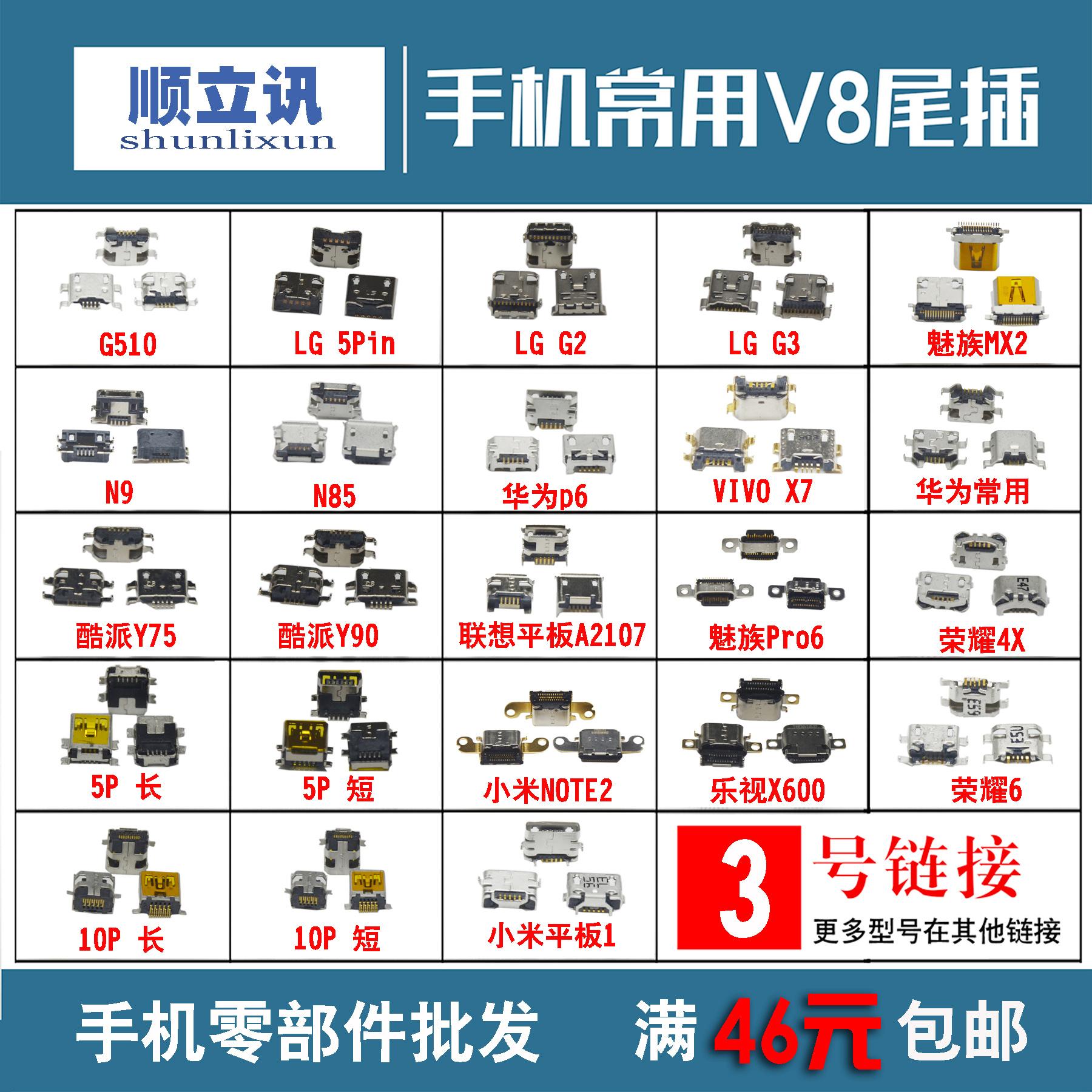 国产安卓手机零部件尾插批发 智能手机V8口 通用USB充电接口