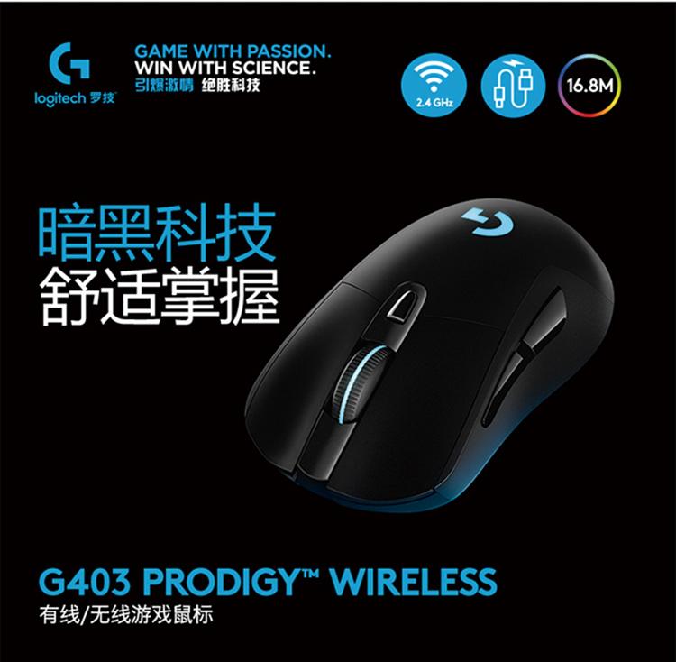 罗技G403 有线/双模 RGB游戏鼠标专业电竞LOL守望先锋性能同G900