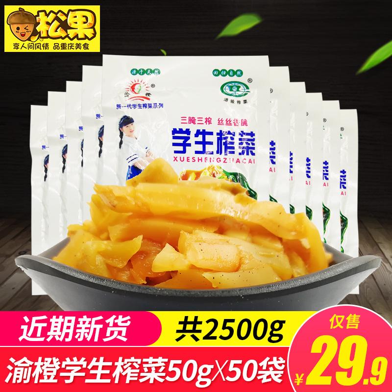 涪陵榨菜50g*50袋小包装航空清淡榨菜丝学生下饭菜腌制咸菜泡菜
