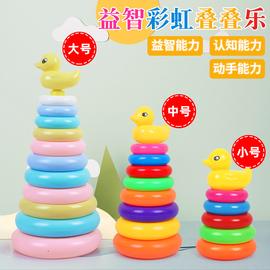 彩虹塔套圈叠叠乐婴儿早教玩具宝宝1岁堆堆2小孩套圈圈幼儿童益智