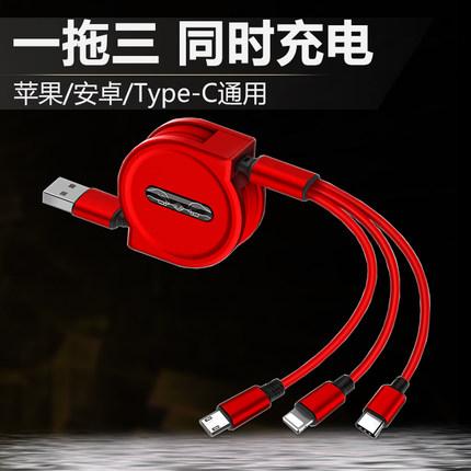 一拖三伸缩苹果数据线安卓手机Type-C通用多头车载加长快充电线器